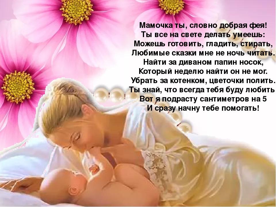 Моя милая добрая мама картинки