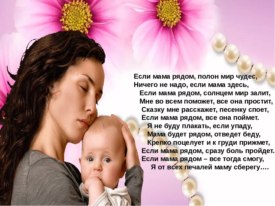 Открытку вены, картинка со стихами о маме