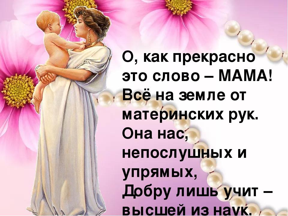 дорожка картинки про слово мать пациенты все