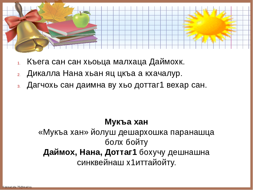сочинение на чеченском сан хьоме нана