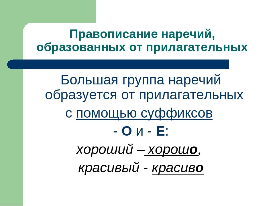 Правописание наречий, образованных от прилагательных Большая группа наречий о...
