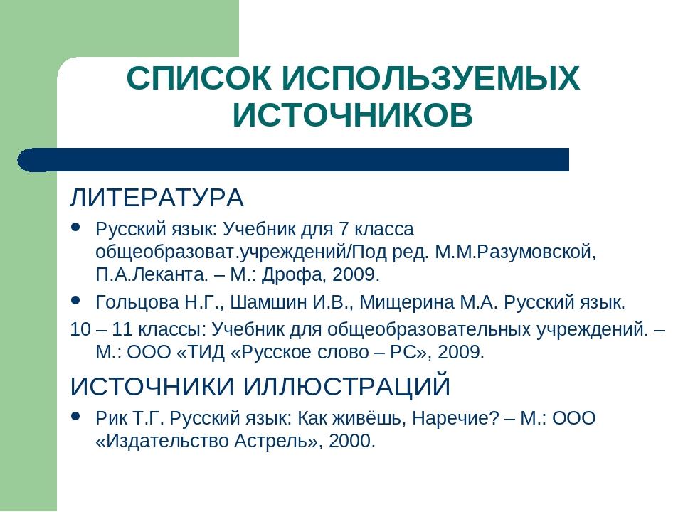 СПИСОК ИСПОЛЬЗУЕМЫХ ИСТОЧНИКОВ ЛИТЕРАТУРА Русский язык: Учебник для 7 класса...