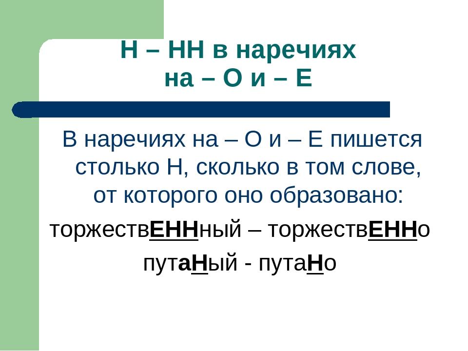 Н – НН в наречиях на – О и – Е В наречиях на – О и – Е пишется столько Н, ско...