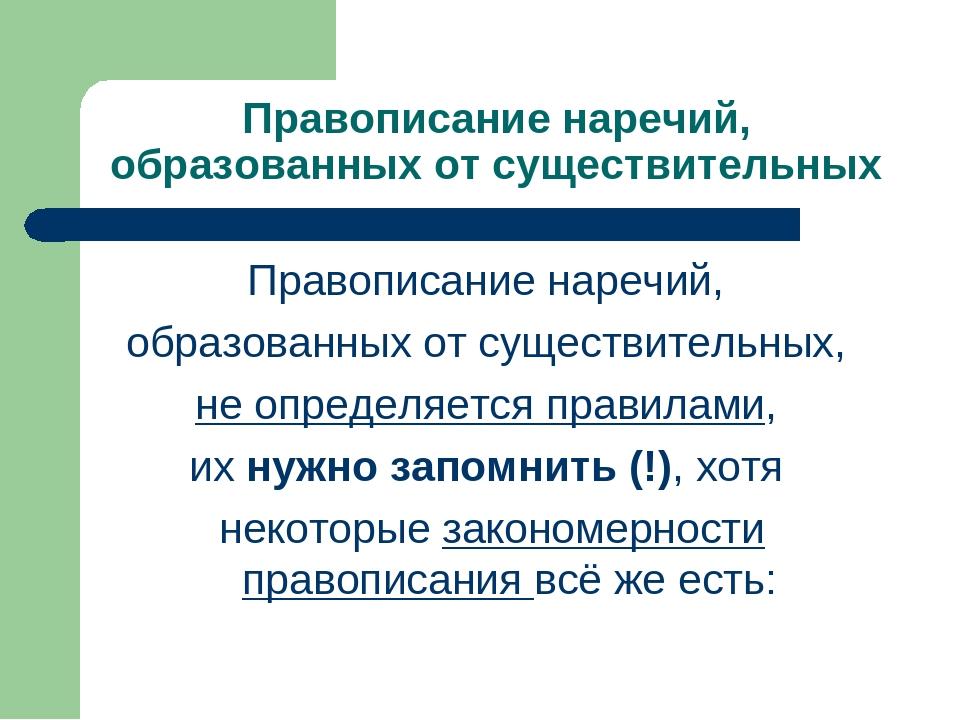 Правописание наречий, образованных от существительных Правописание наречий, о...