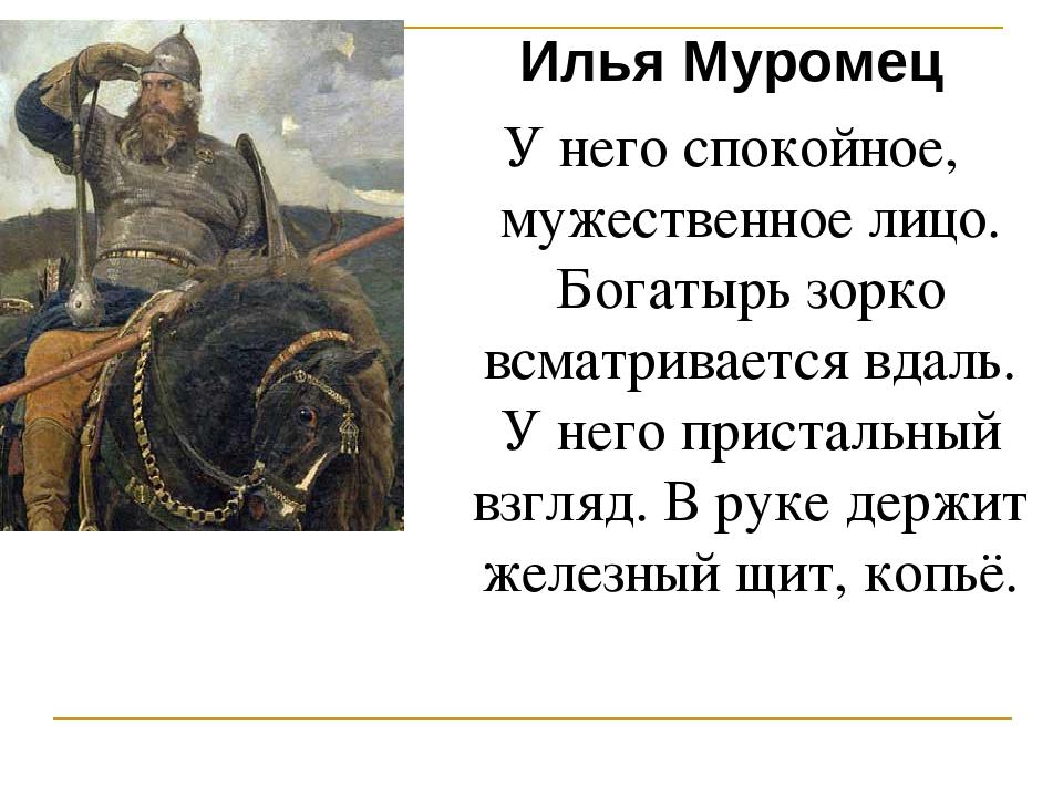 Илья Муромец Сочинение Гдз