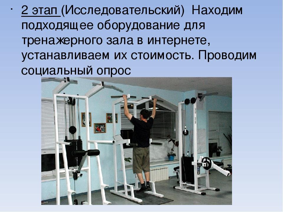 2 этап (Исследовательский) Находим подходящее оборудование для тренажерного з...