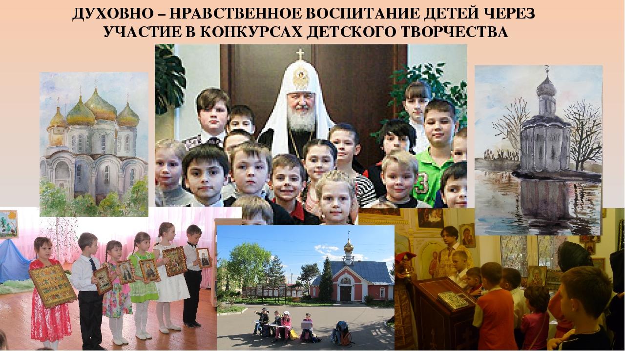 Духовно нравственное воспитание картинки и фото