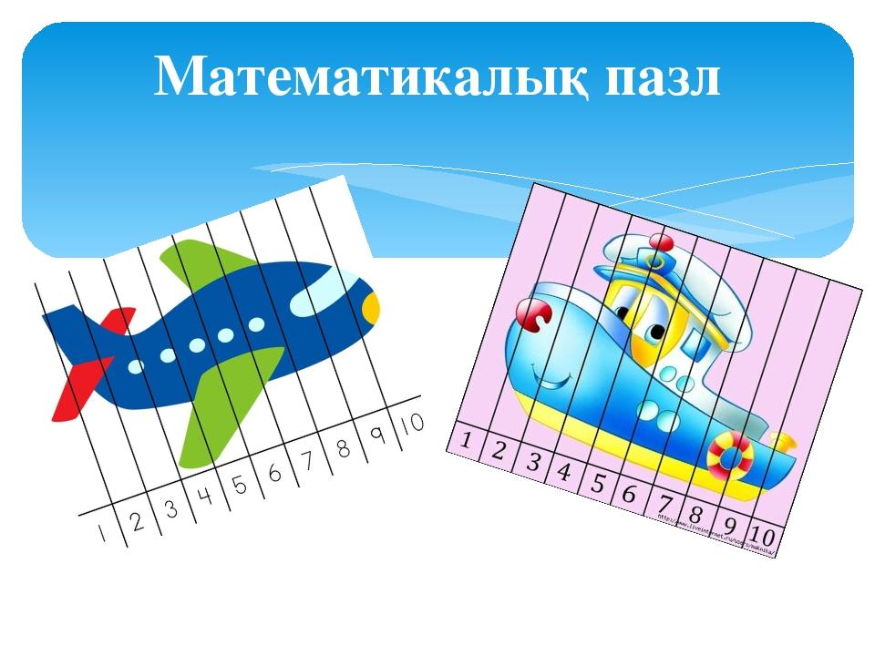Математикалық пазл