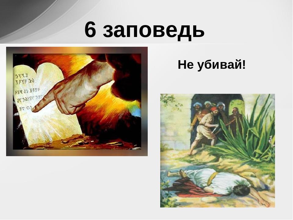Картинки к заповеди не убивай