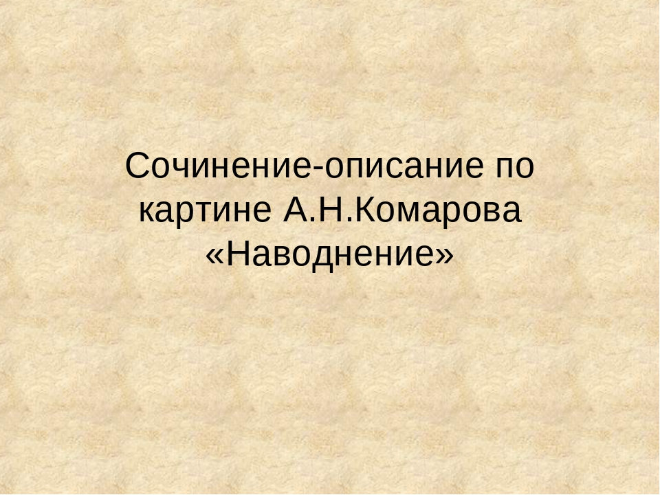 московском сочинение по теме наводнение мужчинам