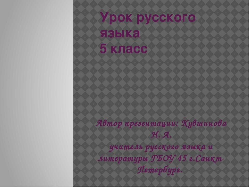 Урок русского языка 5 класс Автор презентации: Кувшинова Н. А. учитель русско...