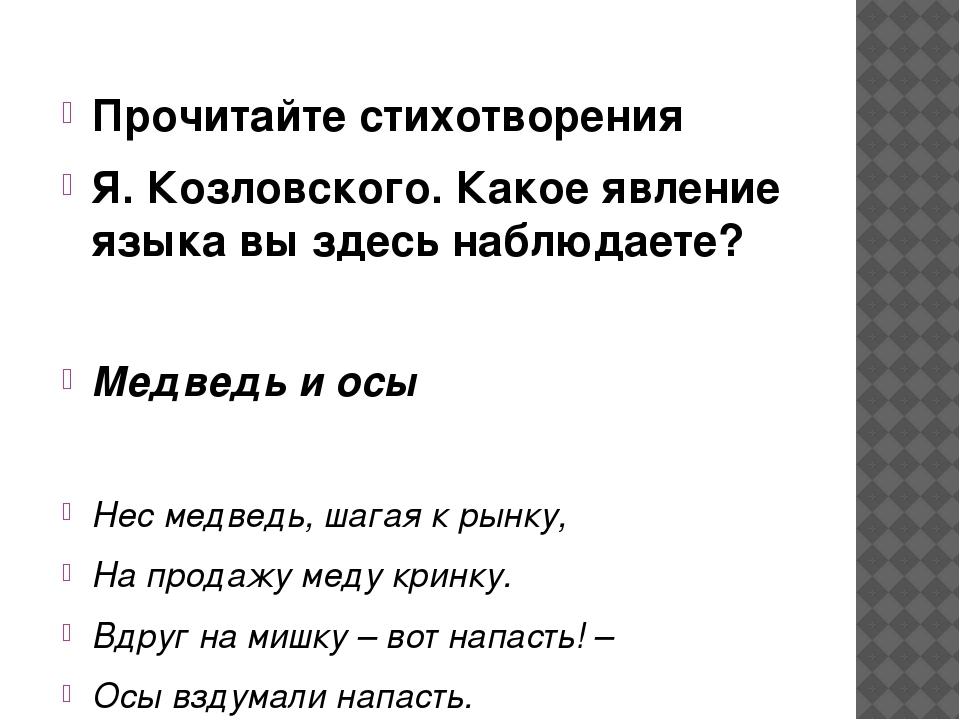 Прочитайте стихотворения Я. Козловского. Какое явление языка вы здесь наблюд...