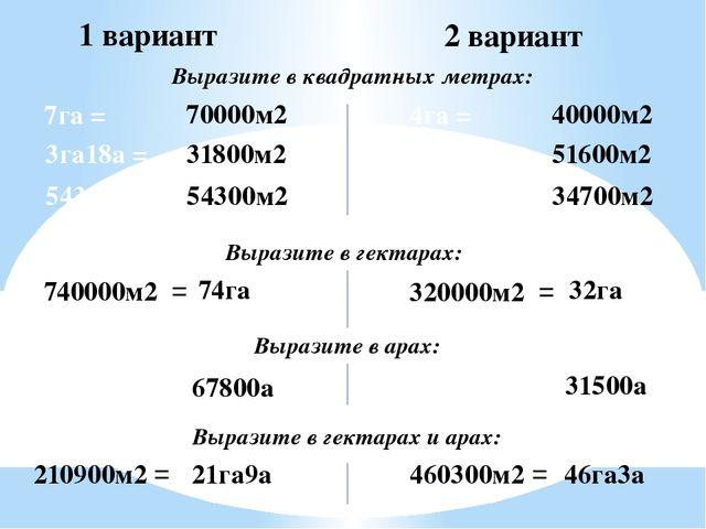 Технологическая карта урока математики по фгос поучебнику виленкина