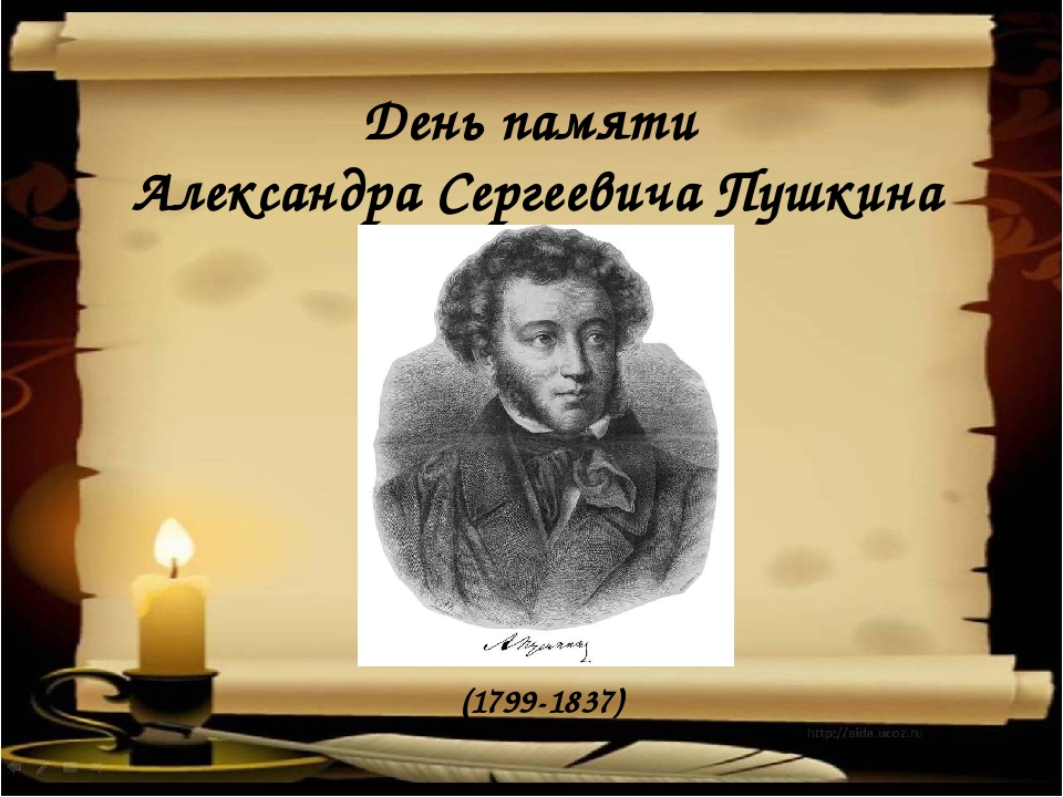 Открытка на день памяти пушкина
