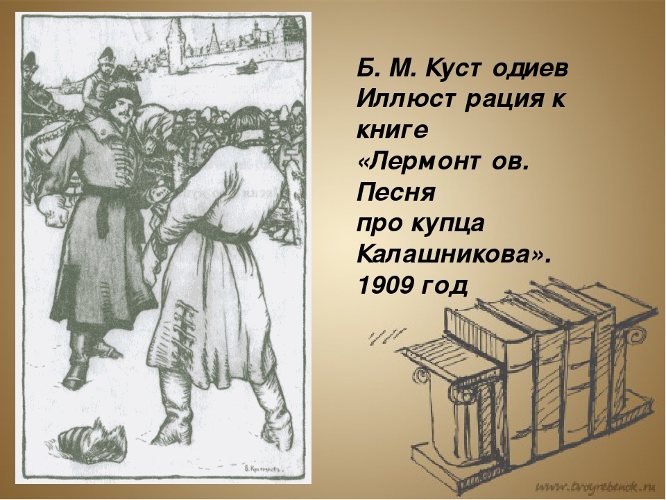 Другой главный герой поэмы - любимый царский опричник, буйный молодец кирибеевич.