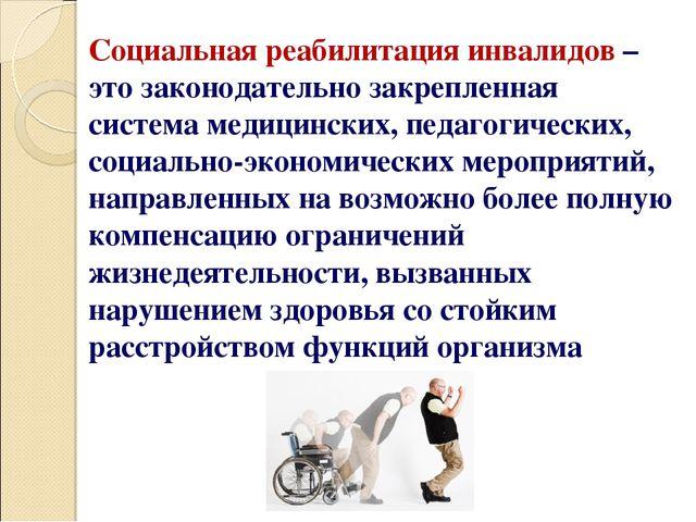 Презентация по праву социального обеспечения на тему Социальная  Социальная реабилитация инвалидов это законодательно закрепленная система м