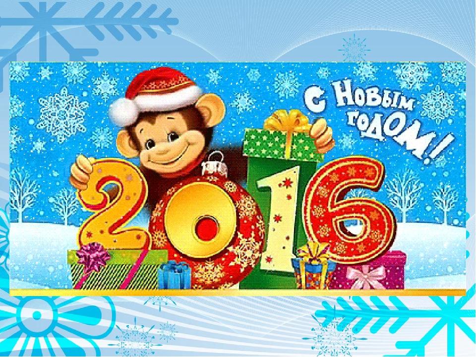 Открытка для поздравления с новым 2016 годом, картинки фотошопом картинки