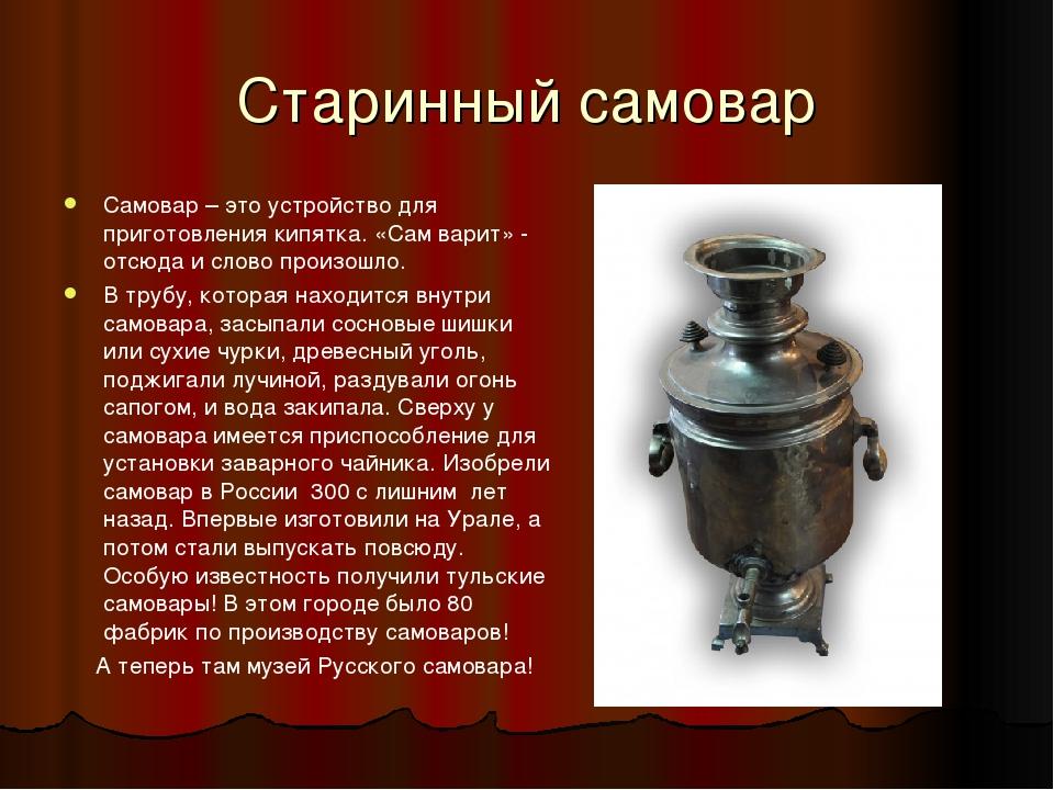 Доклад на тему старинные вещи самовар 6969