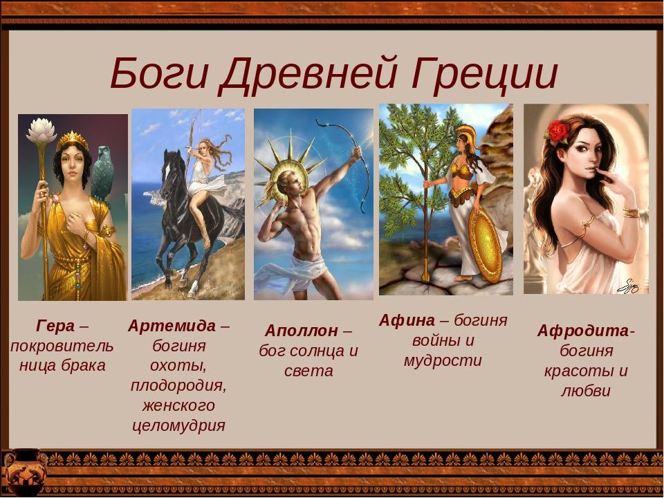 Греческие богини имена картинки