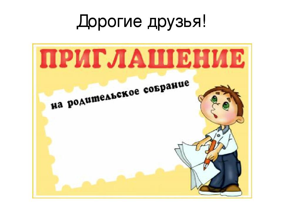 Картинки приглашение на родительское собрание