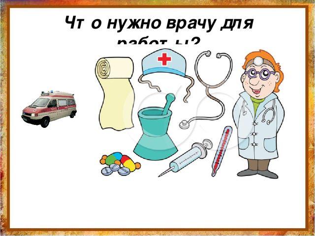Что нужно врачу для работы?