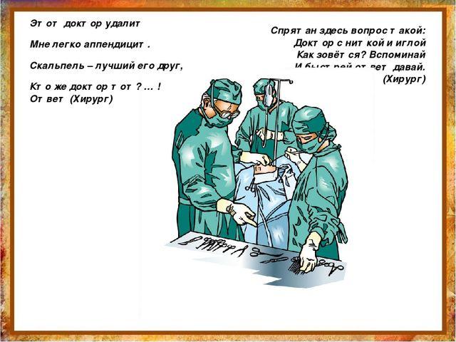 Спрятан здесь вопрос такой: Доктор с ниткой и иглой Как зовётся? Вспоминай И...