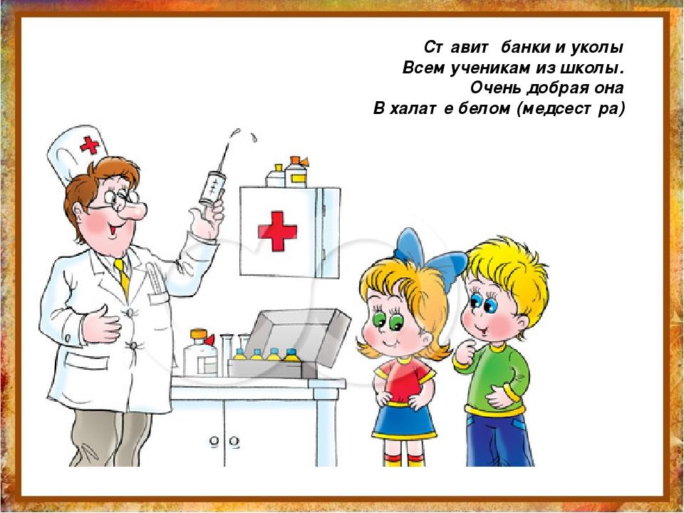 Открытка, картинки по профессиям для детей врач