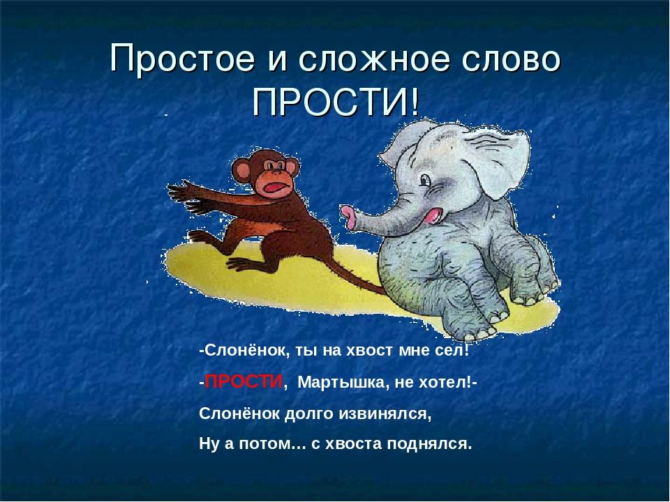 Простое и сложное слово ПРОСТИ! -Слонёнок, ты на хвост мне сел! -ПРОСТИ, Март...