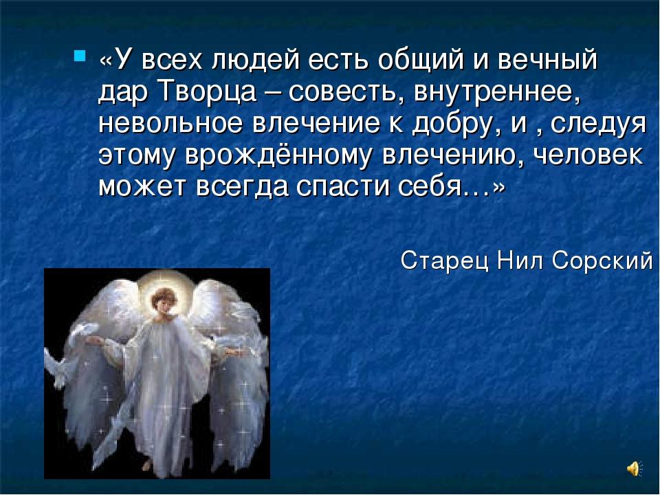 «У всех людей есть общий и вечный дар Творца – совесть, внутреннее, невольно...