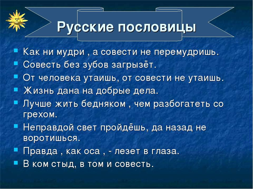 Русские пословицы Как ни мудри , а совести не перемудришь. Совесть без зубов...
