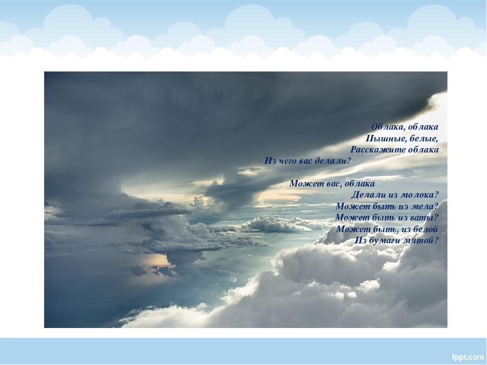 это стихи про небо короткие конечно понимаете