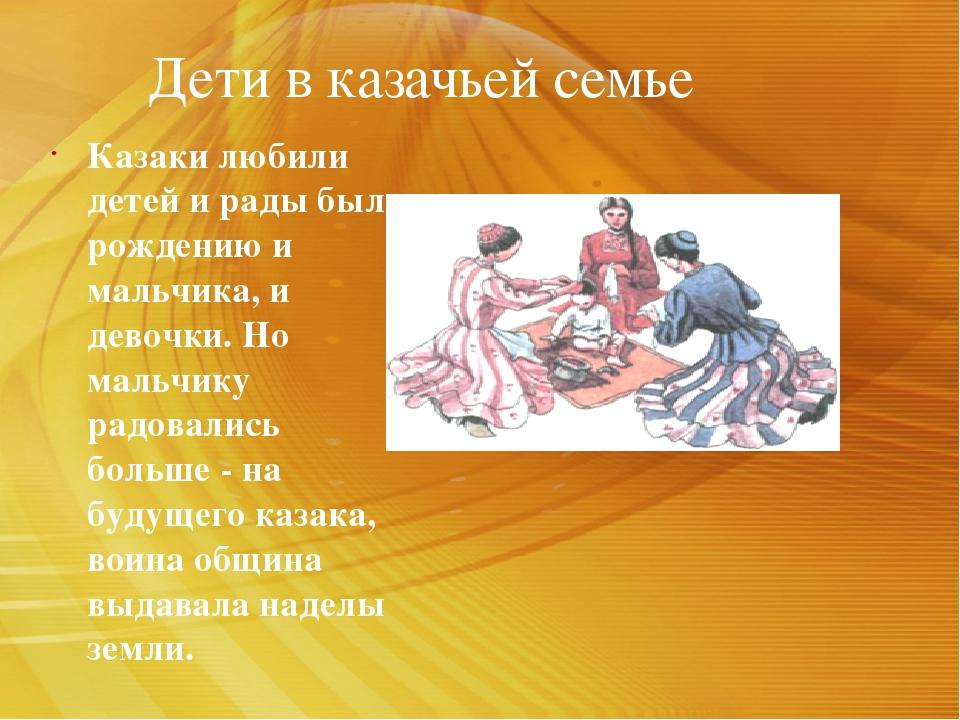 идеале, воспитание юноши в традиции казаков термобелья