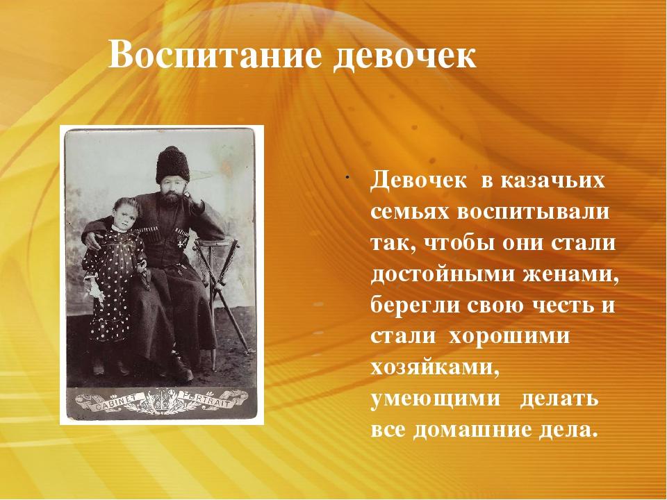 Влаговыводящее воспитание юноши в традиции казаков белье постепенно