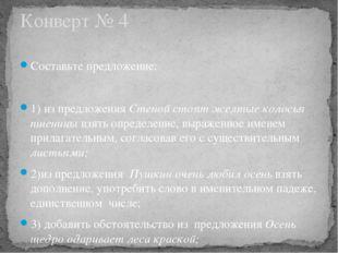 Конверт № 4 Составьте предложение: 1) из предложения Стеной стоят желтые ко