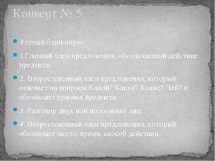Конверт № 5 Устный блиц-опрос: 1.Главный член предложения, обозначающий дей