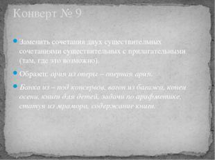 Конверт № 9 Заменить сочетания двух существительных сочетаниями существитель