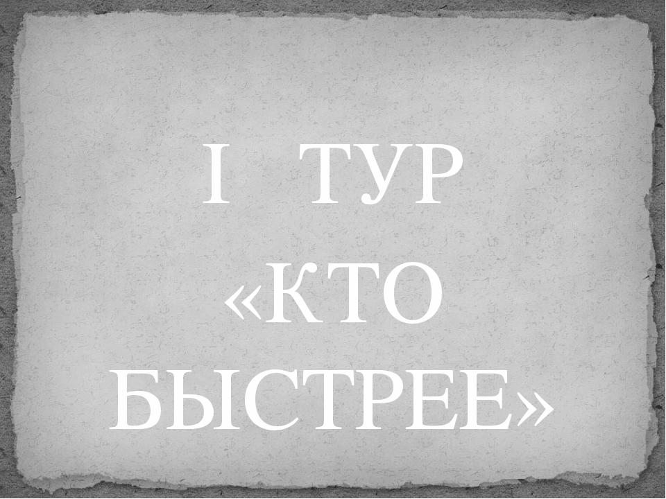 I   ТУР «КТО БЫСТРЕЕ»