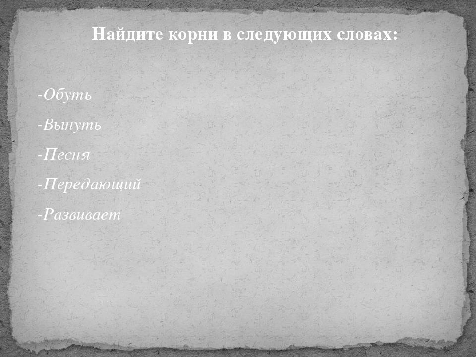 Найдите корни в следующих словах:    Найдите корни в следующих словах:   -О...
