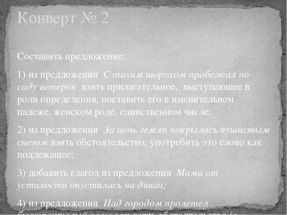 Конверт № 2 Составить предложение: 1) из предложения  С тихим шорохом пробе...