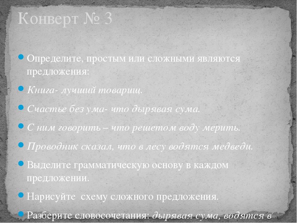 Конверт № 3 Определите, простым или сложными являются предложения: Книга- л...