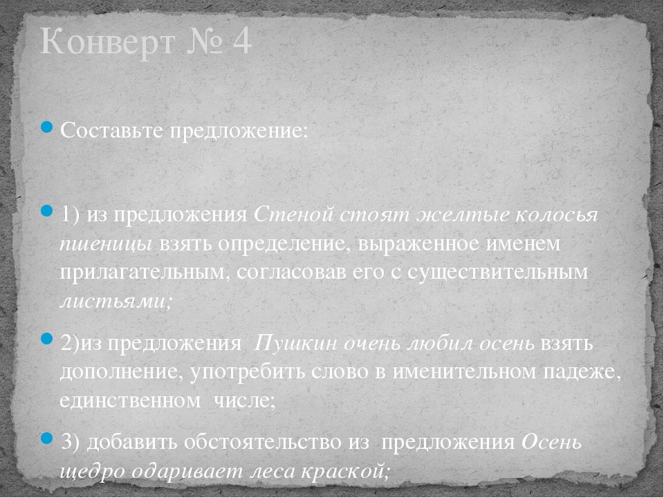 Конверт № 4 Составьте предложение: 1) из предложения Стеной стоят желтые ко...