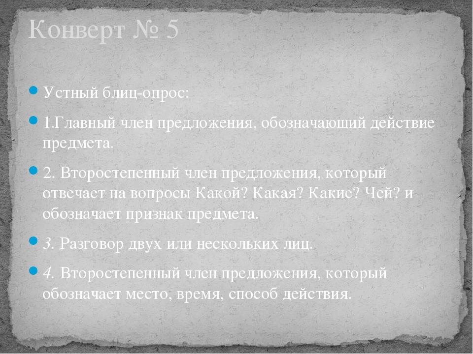 Конверт № 5 Устный блиц-опрос: 1.Главный член предложения, обозначающий дей...
