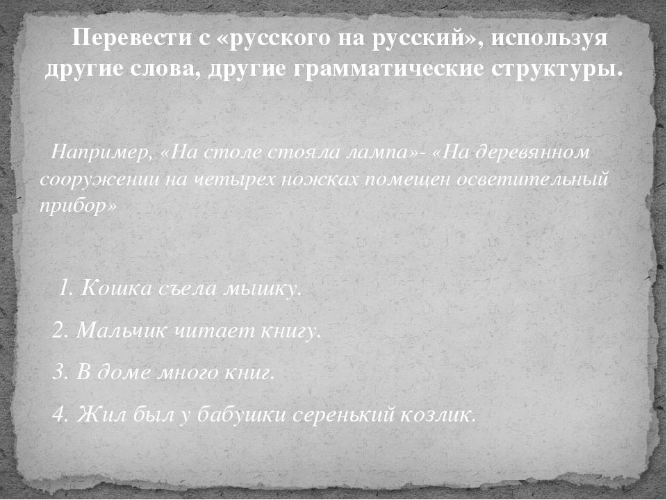 Перевести с «русского на русский», используя другие слова, другие грамматичес...