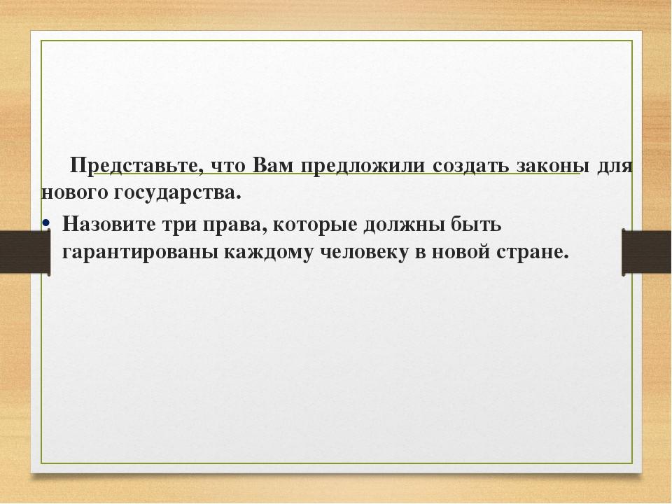 Домашнее задание Параграфы 6 и 7 Задание № 3 и 4 на с.76 (в разделе «В классе...