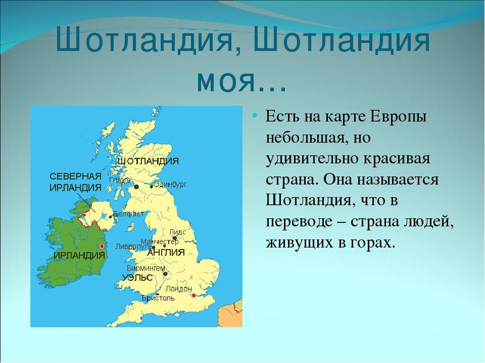 приходится шотландия на карте мира фото тех