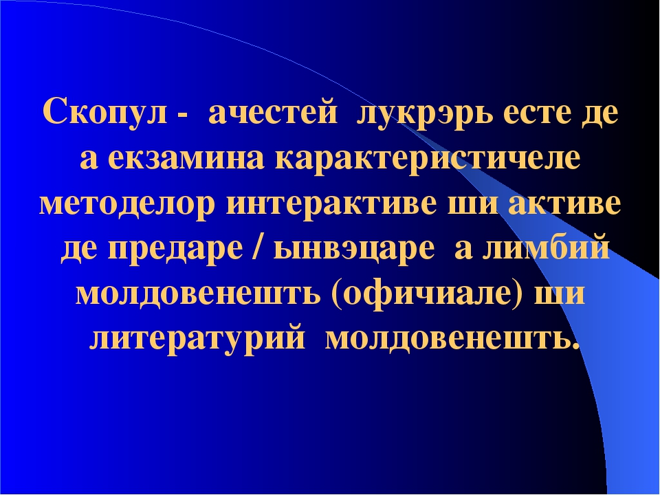 Скопул - ачестей лукрэрь есте де а екзамина карактеристичеле методелор интера...