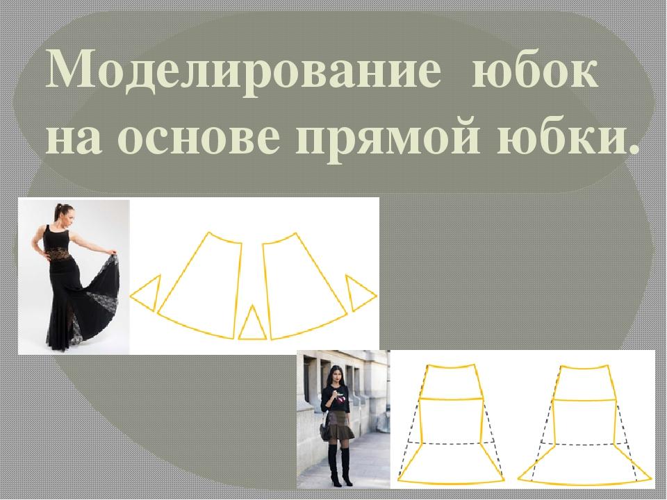 моделирование юбок на основе прямой фото одна