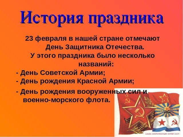 ❶Почему отмечают 23 февраля история|Какой день защитника отечества|Как кемеровчане отмечают 23 февраля на работе / Тема дня / Avokado|Defender of the Fatherland Day|}