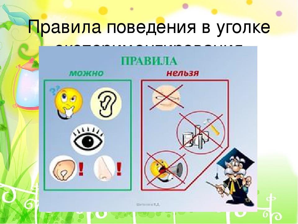 Картинки уголок экспериментирования в детском саду, картинки фото