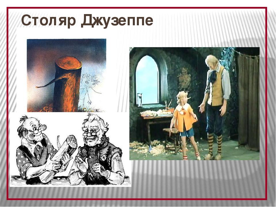 Столяр Джузеппе Образовательный портал «Мой университет» - www.moi-universite...